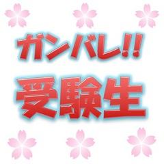 【合格祈願!】受験生応援プラン シングル禁煙