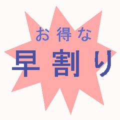 ☆さき楽14☆ 早割プラン