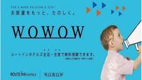 【春夏旅セール】★楽天ポイント10倍&アーリーチェックイン14時付き★<素泊まり>