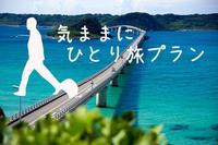 【気ままにひとり旅】宿泊プラン 【JR下関駅東口より徒歩約3分】無料軽朝食バイキング付