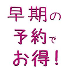 ★早期割28★さき楽★【JR下関駅東口より徒歩約3分】無料軽朝食バイキング付