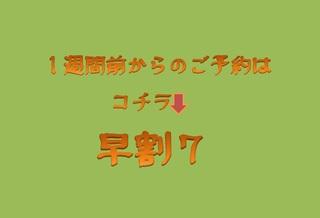 【早期割】2名様利用限定、早めの予約がお得! 【JR下関駅東口より徒歩約3分】無料軽朝食バイキング付