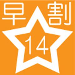 ★早期割14★さき楽★【JR下関駅東口より徒歩約3分】無料軽朝食バイキング付