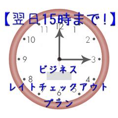 【翌日15時まで】ビジネス・レイトチェックアウトプラン 【JR下関駅東口より徒歩約3分】無料軽朝食付
