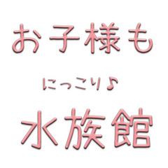 【チケット付】親子de水族館プラン(対象:大人1名+小中学生1名) 【下関駅東口3分】無料軽朝食付