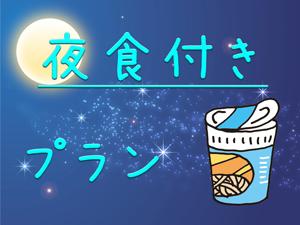 【限定・訳あり】夜食付きプラン 【JR下関駅東口より徒歩約3分】無料軽朝食バイキング付