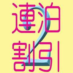 ★2連泊以上★連泊割引プラン 【JR下関駅東口より徒歩約3分】無料軽朝食バイキング付