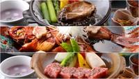 【冬春旅セール】<スタンダード>選べるメインのお料理で愉しむ想い出温泉旅行