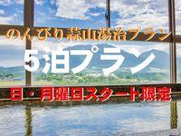 【5泊10食】蒜山を満喫5泊!のんびり蒜山湯治プラン☆