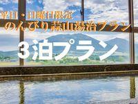 【3泊6食】蒜山を満喫3泊!のんびり蒜山湯治プラン☆