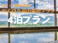【4泊8食】蒜山を満喫4泊!のんびり蒜山湯治プラン☆