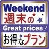 【週末限定】ちょっとユックリ、11時チェックアウトプラン〜朝食バイキング無料〜
