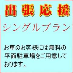 【当館いちおし】シンプルにご宿泊したいお客様にお得【素泊まり】事前カード決済プラン!!