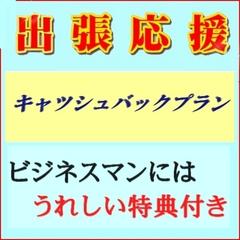 【必見】出張領収書5700円GET!〜500円キャッシュバック《嬉しい特典付き現金特価》プラン!!