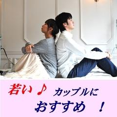 【若いカップルに大人気】ゆったりダブルベット♪《カップル限定2人で7600円現金特価》プラン!!