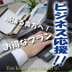 出張温泉!ビジネスプラン【天然モール温泉&朝食付】