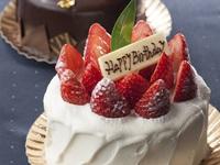 【Happy Anniversary】2人で過ごす大切な記念日に 〜ケーキ&シャンパン付〜