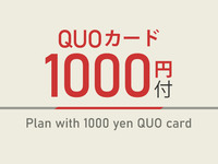 【朝食無料】「クオカード1,000円」プラン【出張応援】