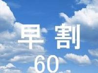 【早期予約プラン】予定が60日前までに決まったら!早割60☆ 朝食付