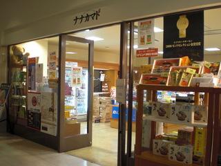 【ホテルギフト券1,000円付】◆ニュー王子de満喫お得プラン◆朝食サービス