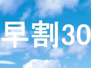 【早期予約プラン】予定が30日前までに決まったら!早割30☆ 朝食付