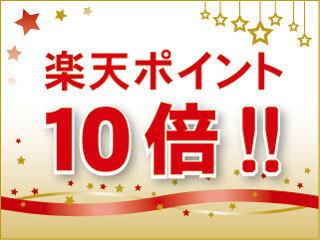 【楽天限定】☆★ポイント10倍★☆ カプセルホテル宿泊プラン♪ 【最大24時間滞在OK】