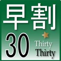 【早割30】8%OFF☆早期割プラン☆ 【バイキング朝食】さき楽♪