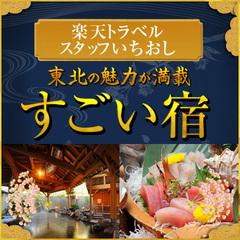 【貸切風呂】会津の食材を楽しむ四季懐石プラン〜猪苗代の隠れ宿