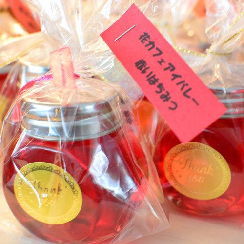 300【地元カフェコラボ企画】赤いハチミツプレゼント付☆ホロホロ山荘×花Cafe Aivalley
