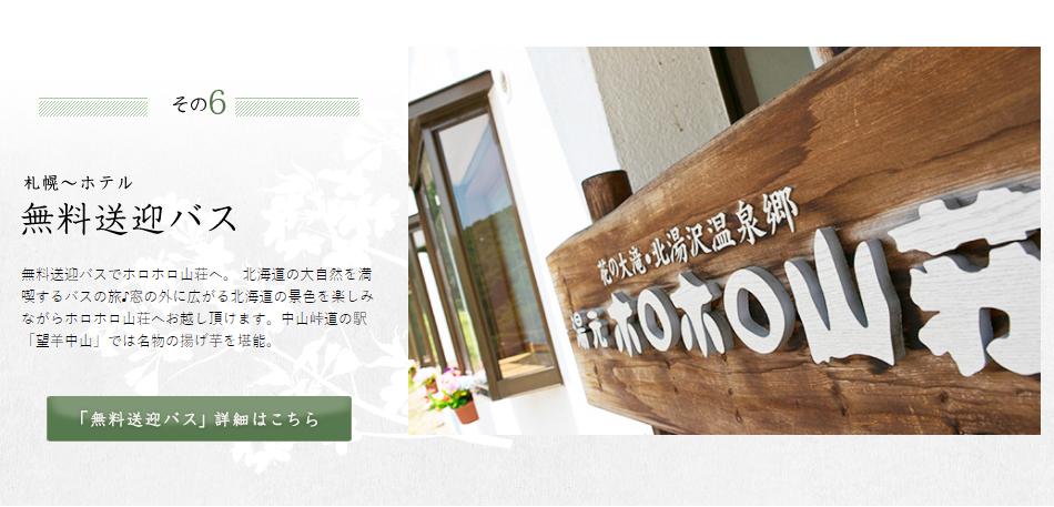 札幌からホテルまで無料送迎バス