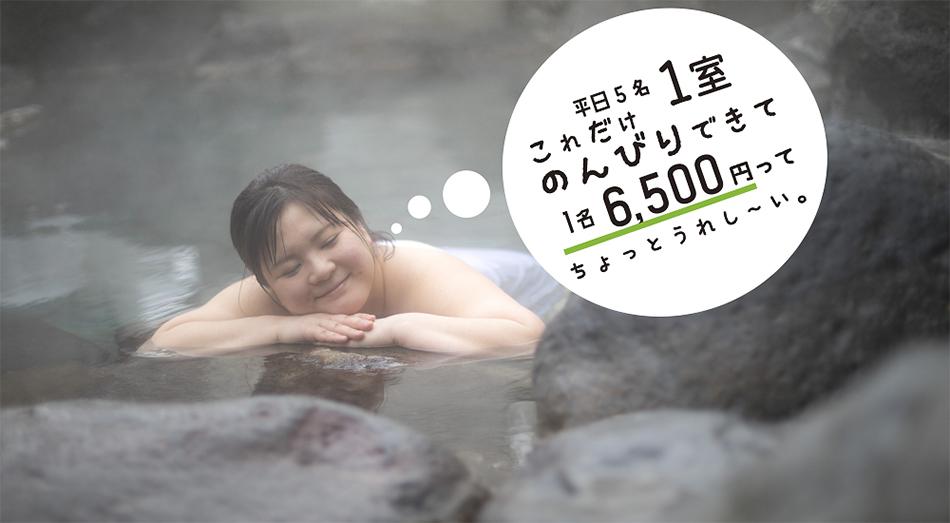 ホロホロ山荘 きたゆざわ 北海道