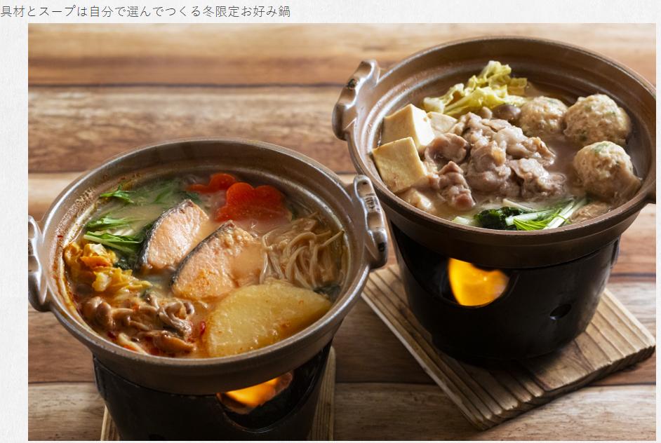 具材とスープは自分で選んでつくる冬限定お好み鍋