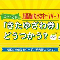 【きたゆざわの大きなキャンペーン】期間限定!3つのホテルで使える「きたゆざわ券」どう使う?
