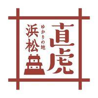 【2018年1月限定】新春スペシャルプライスプラン<素泊まり>〜直虎・家康ゆかりの地 浜松〜