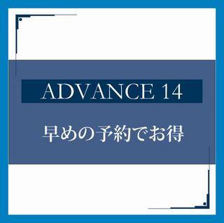 【早期でお得】14日前までの早割!ADVANCE14≪朝食付き≫【ネット予約限定】直虎ゆかりの地浜松