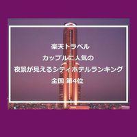 ◆RANK4◆高層階プラン(ツインルーム高層階41階以上)夜景が人気のシティホテル全国第4位
