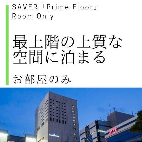 《SAVER プライムフロア》〜最上階の上質な空間にご宿泊〜