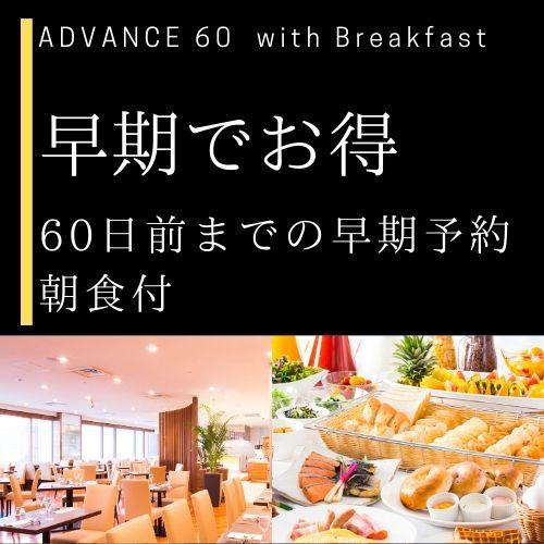 さき楽【早期でお得】60日前までのご予約+レイトアウト12時♪/朝食ブッフェ付
