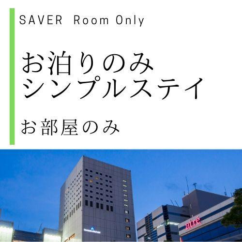 【SAVER】お泊りのみのシンプルステイ♪川崎駅東口より徒歩1分