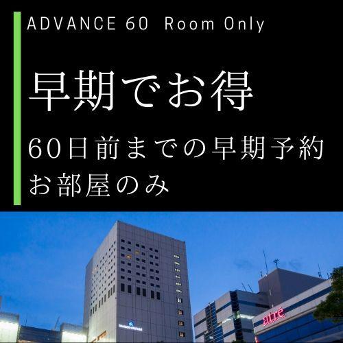 さき楽【早期でお得】60日前までのご予約+レイトアウト12時♪/素泊まり