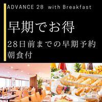 さき楽【早期でお得】28日前までのご予約でバリュープライス+レイトアウト12時♪/朝食ブッフェ付