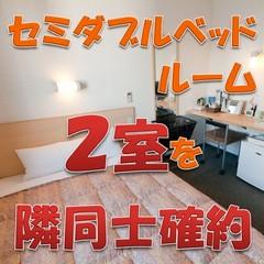【となり同士確約】2室★喫煙ダブル★
