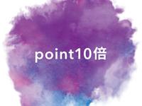 《ポイント10倍》楽天限定ポイントUP◆◆<朝食&コーヒー無料>