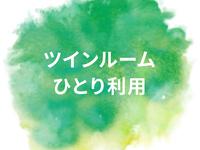 《ツインルームを一人で満喫》荷物が多くても安心◆<朝食&コーヒー無料>