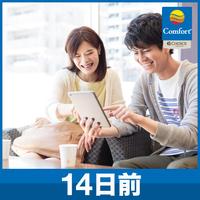 【〜14日前】早期予約でお得◆◆<朝食&コーヒー無料>