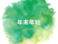 《年末年始》お出かけサポート♪期間限定バリュープライス◆<朝食&コーヒー無料>