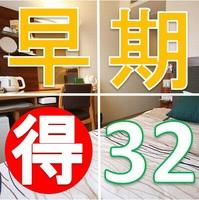 〇【早期32】32日前までの予約で「最大450円OFF」【朝食付】