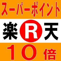 2020年1月16日大浴場OPEN!!【ポイント10倍】楽天貯金箱プラン ◆ 朝食付 ◆きときと富山