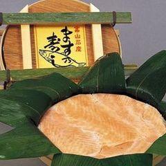 【おみやげ付】手作り・吉田屋の「鱒の寿司」◆フロントにてお渡し◆2020年1月16日大浴場OPEN!