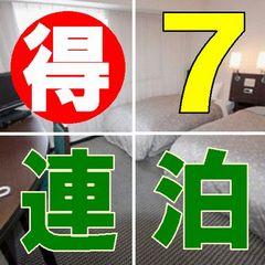 2020年1月16日大浴場OPEN!!【7連泊以上プラン】 お得な連泊価格 ◆ 高岡駅目の前 ◆